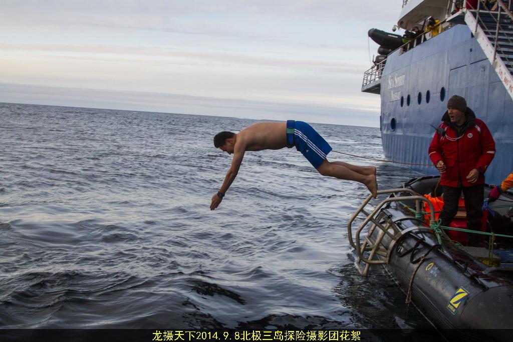 2014.9.8北极三岛探险摄影团花絮