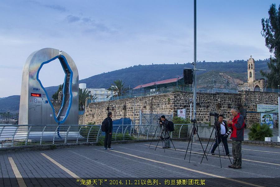 2014.11.21以色列、约旦摄影团花絮