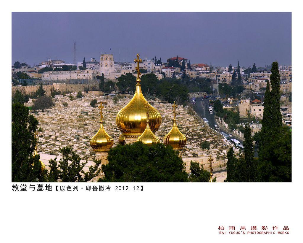 柏雨果摄影作品之以色列、约旦