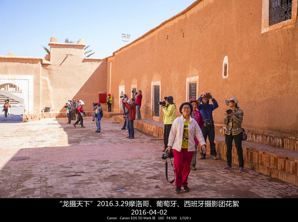 2016.3.29摩洛哥、葡萄牙、西班牙摄影团花絮