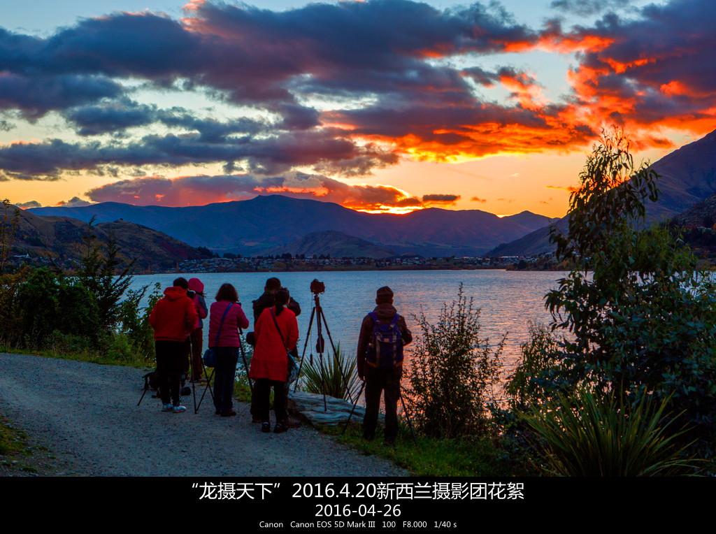2016.4.20新西兰摄影团花絮