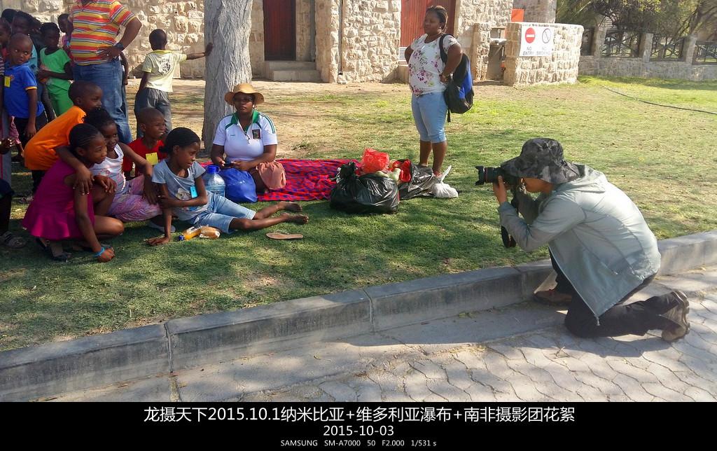 2015.10.1纳米比亚+维多利亚瀑布+南非摄影花絮