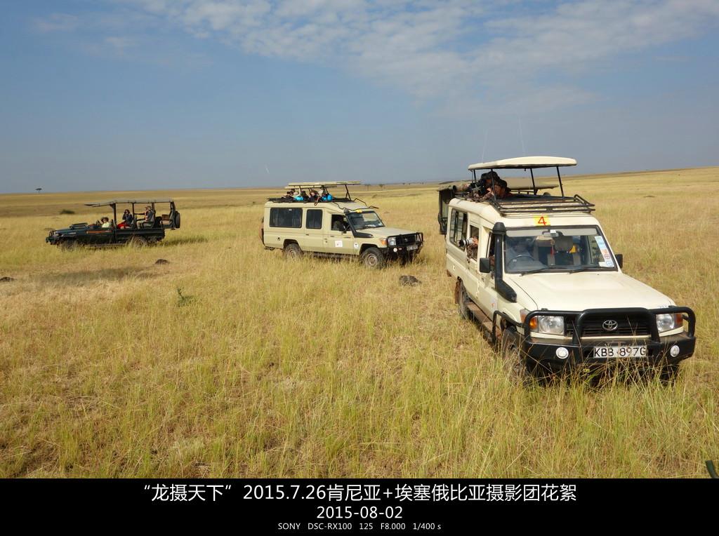 2015.7.26肯尼亚+埃塞俄比亚摄影团花絮