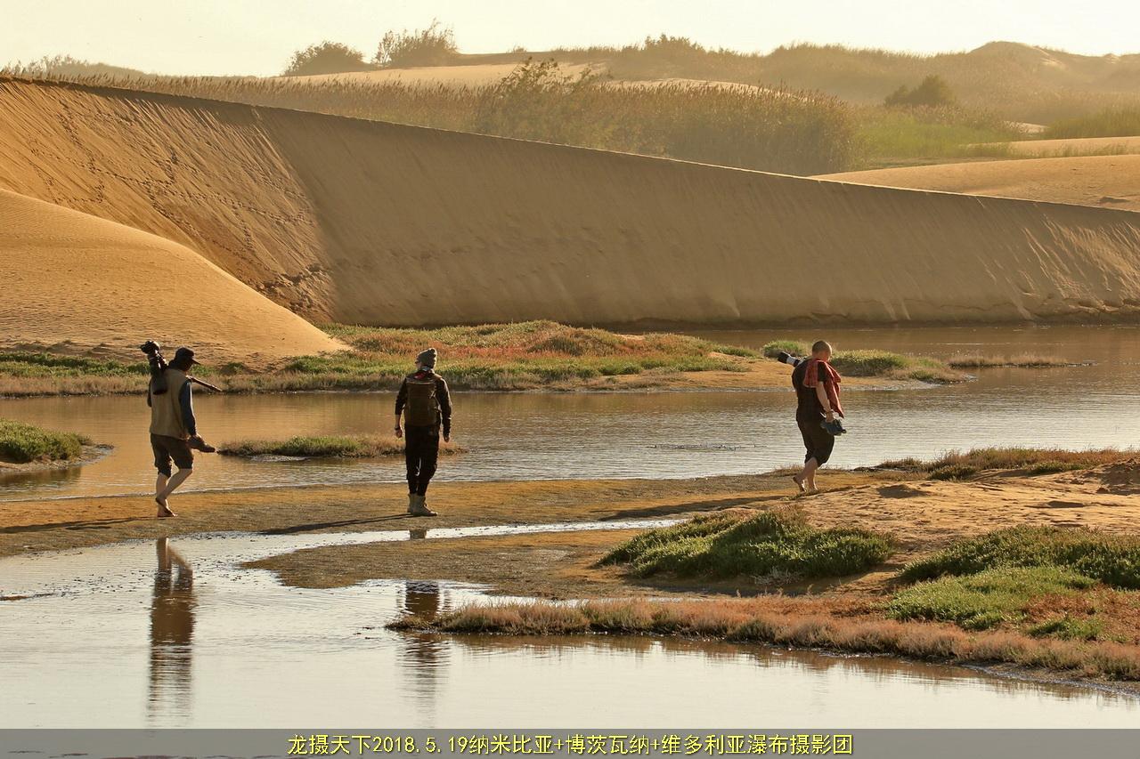 2018.5.19纳米比亚、博茨瓦纳、维多利亚瀑布摄影团花絮