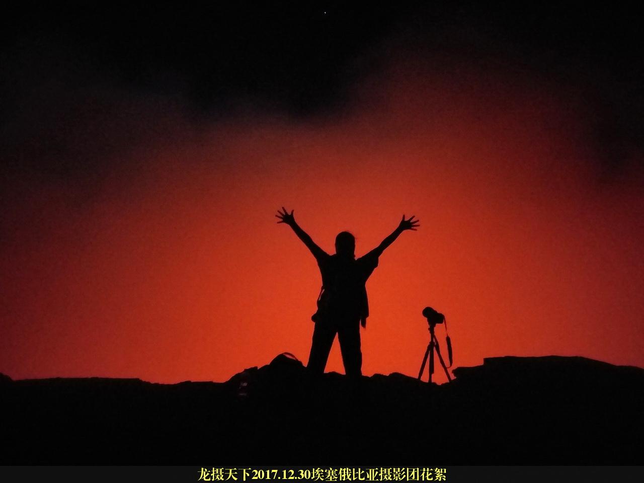 2017.12.30埃塞俄比亚火山摄影团花絮